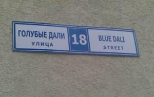 Russian to English: blue dali